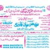 Mehfil in Karachi (25.2.13)